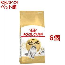 ロイヤルカナンFBN ノルウェージャン フォレストキャット 成猫(2kg*6コセット)【d_rc】【d_rc20】【ロイヤルカナン(ROYAL CANIN)】[キャットフード][爽快ペットストア]