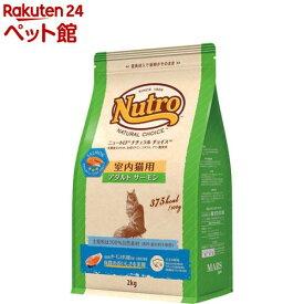ナチュラルチョイス 室内猫用 アダルト サーモン(2kg)【ナチュラルチョイス(NATURAL CHOICE)】[キャットフード][爽快ペットストア]
