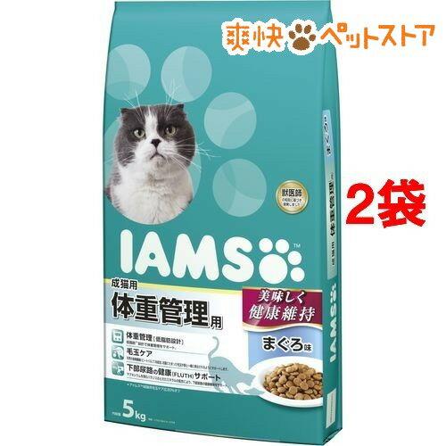 アイムス 成猫用 体重管理用 まぐろ味(5kg*2コセット)【アイムス】【送料無料】[爽快ペットストア]
