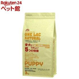 森乳サンワールド ワンラックナチュラル パピー(3kg)【ワンラック(ONELAC)】[ドッグフード][爽快ペットストア]
