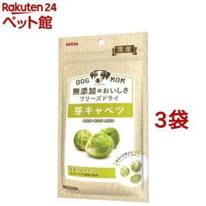 DOGMOM 無添加のおいしさフリーズドライ芽キャベツ(8g*3袋セット)[爽快ペットストア]