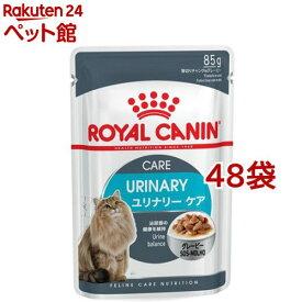 ロイヤルカナン フィーラインケアニュートリションウェット ユリナリー ケア(85g*48コセット)【d_rc】【dalc_royalcanin】【ロイヤルカナン(ROYAL CANIN)】[キャットフード][爽快ペットストア]
