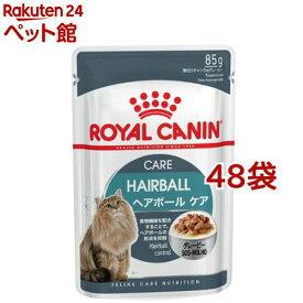 ロイヤルカナン フィーラインケアニュートリションウェット ヘアボール ケア(85g*48コセット)【d_rc】【dalc_royalcanin】【ロイヤルカナン(ROYAL CANIN)】[キャットフード][爽快ペットストア]