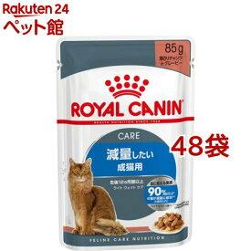 ロイヤルカナン フィーラインケアニュートリション ウェット ウルトラライト(85g*48コセット)【d_rc】【dalc_royalcanin】【ロイヤルカナン(ROYAL CANIN)】[キャットフード][爽快ペットストア]