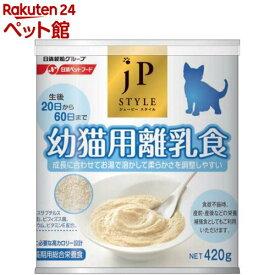 ジェーピースタイル 幼猫用離乳食(420g)【ジェーピースタイル(JP STYLE)】[キャットフード][爽快ペットストア]