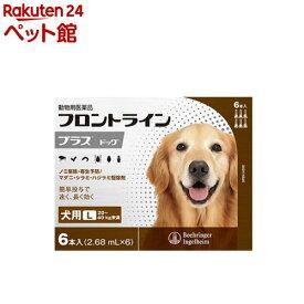 【動物用医薬品】フロントラインプラス 犬用 L 20〜40kg未満(6本入)【フロントラインプラス】[爽快ペットストア]