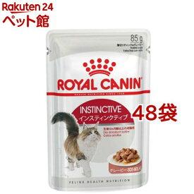 ロイヤルカナン フィーラインヘルスニュートリションウェット インスティンクティブ(85g*48コセット)【d_rc】【dalc_royalcanin】【ロイヤルカナン(ROYAL CANIN)】[キャットフード][爽快ペットストア]