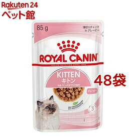 ロイヤルカナン フィーラインヘルスニュートリション ウェット キトン(85g*48コセット)【d_rc】【dalc_royalcanin】【ロイヤルカナン(ROYAL CANIN)】[キャットフード][爽快ペットストア]