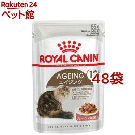 ロイヤルカナン フィーラインヘルスニュートリションウェット エイジング 12+(85g*48コセット)【d_rc】【dalc_royalcanin】【ロイヤルカナン(ROYAL CANIN)】[キャットフード][爽快ペットストア]