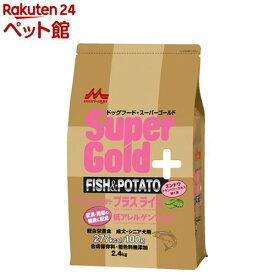 スーパーゴールド フィッシュ&ポテト プラスライト 肥満・関節の健康に配慮(2.4kg)【スーパーゴールド】[ドッグフード][爽快ペットストア]