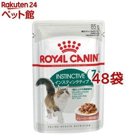 ロイヤルカナン FHNウェット インスティンクティブ 7+(85g*48コセット)【d_rc】【dalc_royalcanin】【ロイヤルカナン(ROYAL CANIN)】[キャットフード][爽快ペットストア]