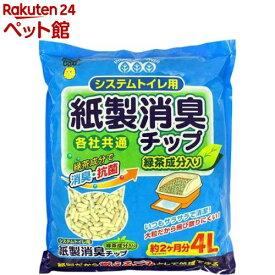 システムトイレ用 紙製消臭チップ 緑茶成分入り(4L)【スーパーキャット】[爽快ペットストア]