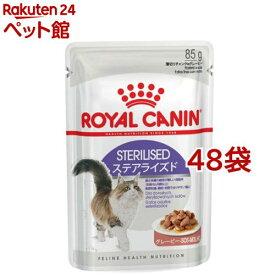 ロイヤルカナン フィーラインヘルスニュートリションウェット ステアライズド(85g*48コセット)【d_rc】【dalc_royalcanin】【ロイヤルカナン(ROYAL CANIN)】[爽快ペットストア]