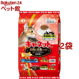 キャネットチップ 多頭飼い用 お肉とお魚ミックス(7.4kg*2袋セット)【キャネット】[爽快ペットストア]