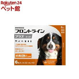 【動物用医薬品】フロントラインプラス 犬用 XL 40〜60kg未満(6本入)【フロントラインプラス】[爽快ペットストア]