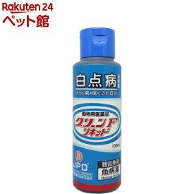 【動物用医薬品】グリーンFリキッド(100ml)[爽快ペットストア]
