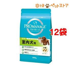 プロマネージ 室内犬用 成犬用(800g*12コセット)【プロマネージ】[爽快ペットストア]