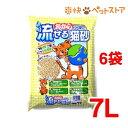 おからで出来た流せる猫砂(7L*6コセット)【オリジナル 猫砂】[爽快ペットストア]