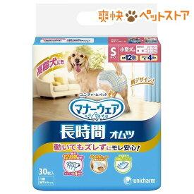 マナーウェア 高齢犬用 紙オムツ S(30枚入)【マナーウェア】[爽快ペットストア]