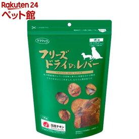 フリーズドライ レバー 犬用(130g)【ママクック】[爽快ペットストア]
