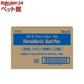 テトラ マリンソルトプロ(800L)【Tetra(テトラ)】[爽快ペットストア]