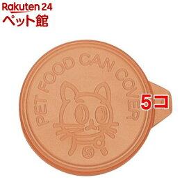 リッチェル 猫用 ミニ缶詰のフタ イエロー&オレンジ(1セット*5コセット)[爽快ペットストア]