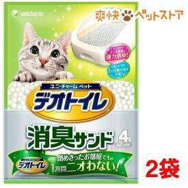 デオトイレ 消臭サンド(4L*2袋セット)【デオトイレ】[爽快ペットストア]