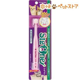 シグワン 超小型犬用歯ブラシ(1本入)[爽快ペットストア]