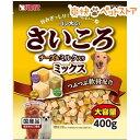 サンライズ ゴン太のさいころ チーズ&ミルク入り ミックス 大容量(400g)【ゴン太】[爽快ペットストア]