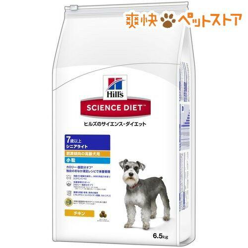 サイエンスダイエット シニアライト 小粒 肥満傾向の高齢犬用(6.5kg)【d_sd】【サイエンスダイエット】[爽快ペットストア]