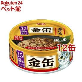 15歳からの金缶ミニ まぐろ(70g*12缶セット)【金缶シリーズ】[爽快ペットストア]