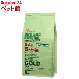 森乳サンワールド ワンラックナチュラル ゴールド(3kg)【ワンラック(ONELAC)】[ドッグフード][爽快ペットストア]