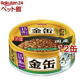 15歳からの金缶ミニ かつお(70g*12缶セット)【金缶シリーズ】[爽快ペットストア]