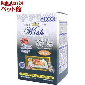 ウィッシュ ワイルドキャット チキン&ターキー(320g)【ウィッシュ(Wish)】[爽快ペットストア]