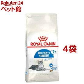 ロイヤルカナン フィーラインヘルスニュートリション インドア 7+(3.5kg*4コセット)【d_rc】【dalc_royalcanin】【ロイヤルカナン(ROYAL CANIN)】[キャットフード][爽快ペットストア]