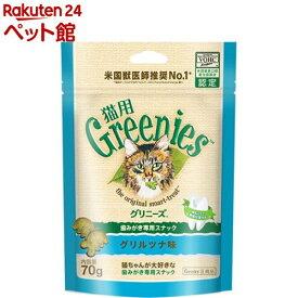 グリニーズ 猫用 グリルツナ味(70g)【グリニーズ(GREENIES)】[爽快ペットストア]