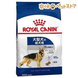 ロイヤルカナン サイズヘルスニュートリション マキシアダルト(15kg)【d_rc】【d_rc15point】【ロイヤルカナン(ROYAL CANIN)】[爽快ペットストア]