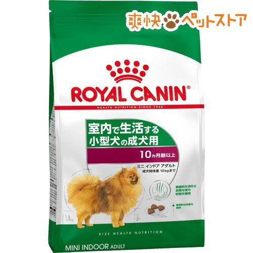 ロイヤルカナン ミニ インドア アダルト 生後10ヵ月齢以上(8kg)【d_rc】【rcdog1809】【ロイヤルカナン(ROYAL CANIN)】【送料無料】[爽快ペットストア]