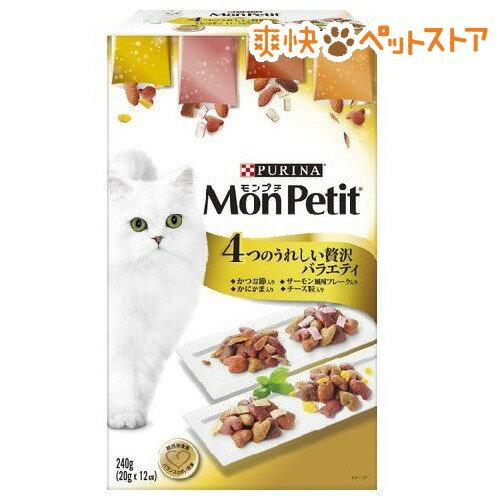 【おススメ】モンプチ ボックス 4つのうれしい贅沢バラエティ(240g)【モンプチ】[爽快ペットストア]