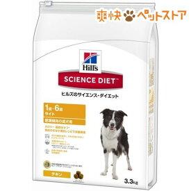 サイエンスダイエット ライト 肥満傾向の成犬用(3.3kg)【d_sd】【d_dogfood】【サイエンスダイエット】[爽快ペットストア]