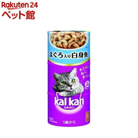 カルカン ハンディ缶 まぐろ入り白身魚 1歳から(160g*3缶)【カルカン(kal kan)】[キャットフード][爽快ペットストア]