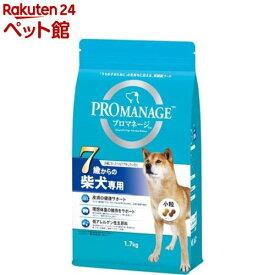 プロマネージ 7歳からの柴犬専用(1.7kg)【d_pro】【dalc_promanage】【プロマネージ】[ドッグフード][爽快ペットストア]