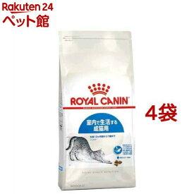 ロイヤルカナン フィーラインヘルスニュートリション インドア(4kg*4コセット)【d_rc】【d_rc15point】【dalc_royalcanin】【ロイヤルカナン(ROYAL CANIN)】[キャットフード][爽快ペットストア]