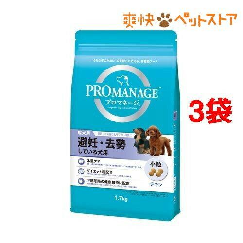 プロマネージ 避妊去勢している犬用 成犬用(1.7kg*3コセット)【d_pro】【プロマネージ】[爽快ペットストア]