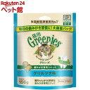 グリニーズ 猫用 グリルツナ味(156g)【グリニーズ(GREENIES)】[爽快ペットストア]