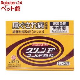 【動物用医薬品】グリーンFゴールド(2g*3包入)[爽快ペットストア]