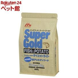 スーパーゴールド フィッシュ&ポテト ダイエットライト 体重管理用(800g)【スーパーゴールド】[ドッグフード][爽快ペットストア]
