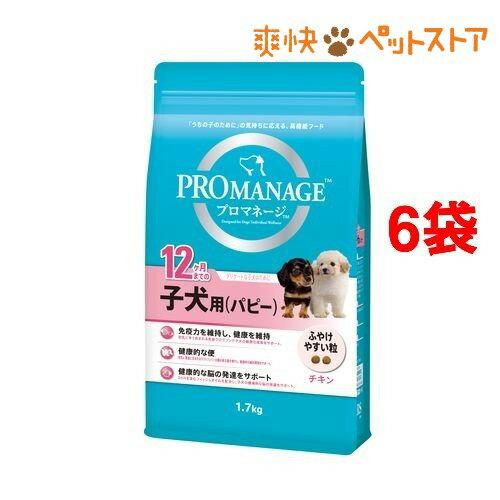 プロマネージ 12ヶ月までの子犬用(パピー)(1.7kg*6コセット)【d_pro】【プロマネージ】[爽快ペットストア]