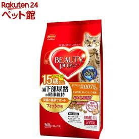 ビューティープロ キャット 猫下部尿路の健康維持 15歳以上(560g)【ビューティープロ】[キャットフード][爽快ペットストア]