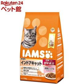 アイムス 成猫用 インドアキャット お魚ミックス(1.5kg)【iamsc15154】【d_iams】【d_iamscat】【dalc_iams】【アイムス】[キャットフード][爽快ペットストア]
